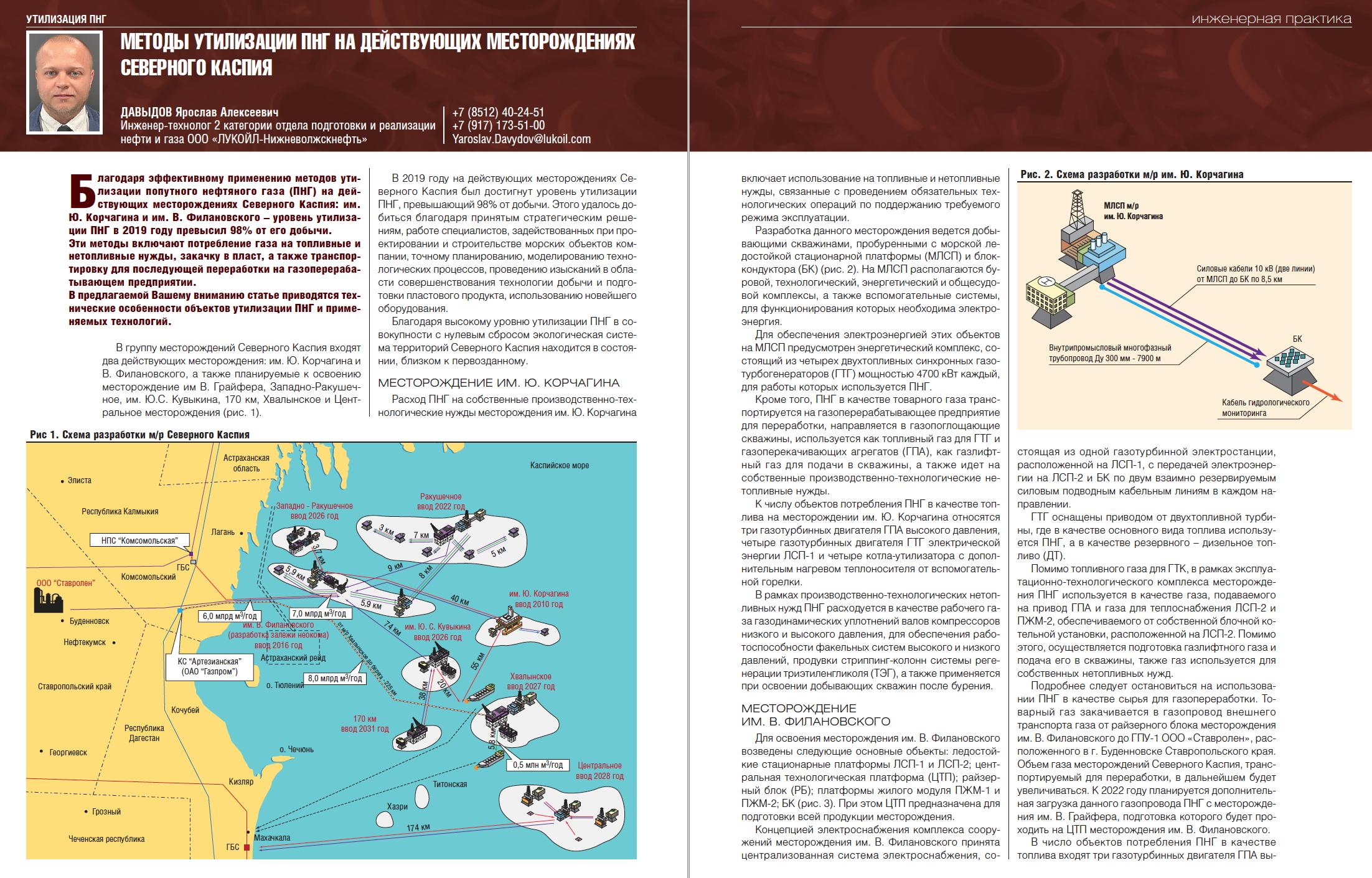 34481 Методы утилизации ПНГ на действующих месторождениях Северного Каспия