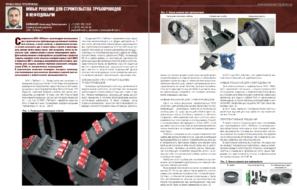 Новые решения для строительства трубопроводов и нефтедобычи