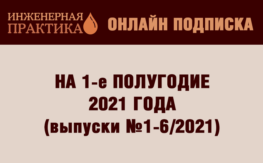 Онлайн-подписка на 1-е полугодие 2021 года