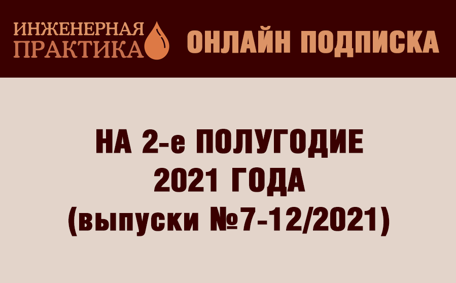 Онлайн-подписка на 2-е полугодие 2021 года