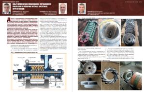 Опыт применения эпоксидного порошкового покрытия на рабочих органах насосных агрегатов ЦНС