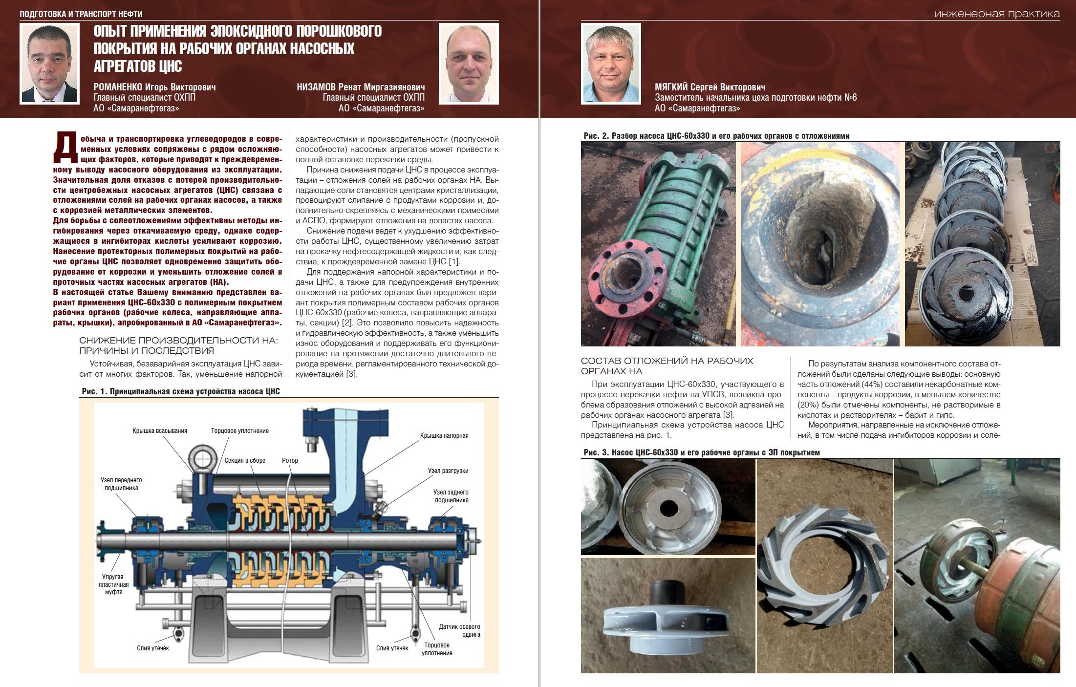 34575 Опыт применения эпоксидного порошкового покрытия на рабочих органах насосных агрегатов ЦНС