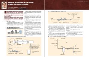 Применение двухтопливной системы Altronic на дизель-генераторных установках