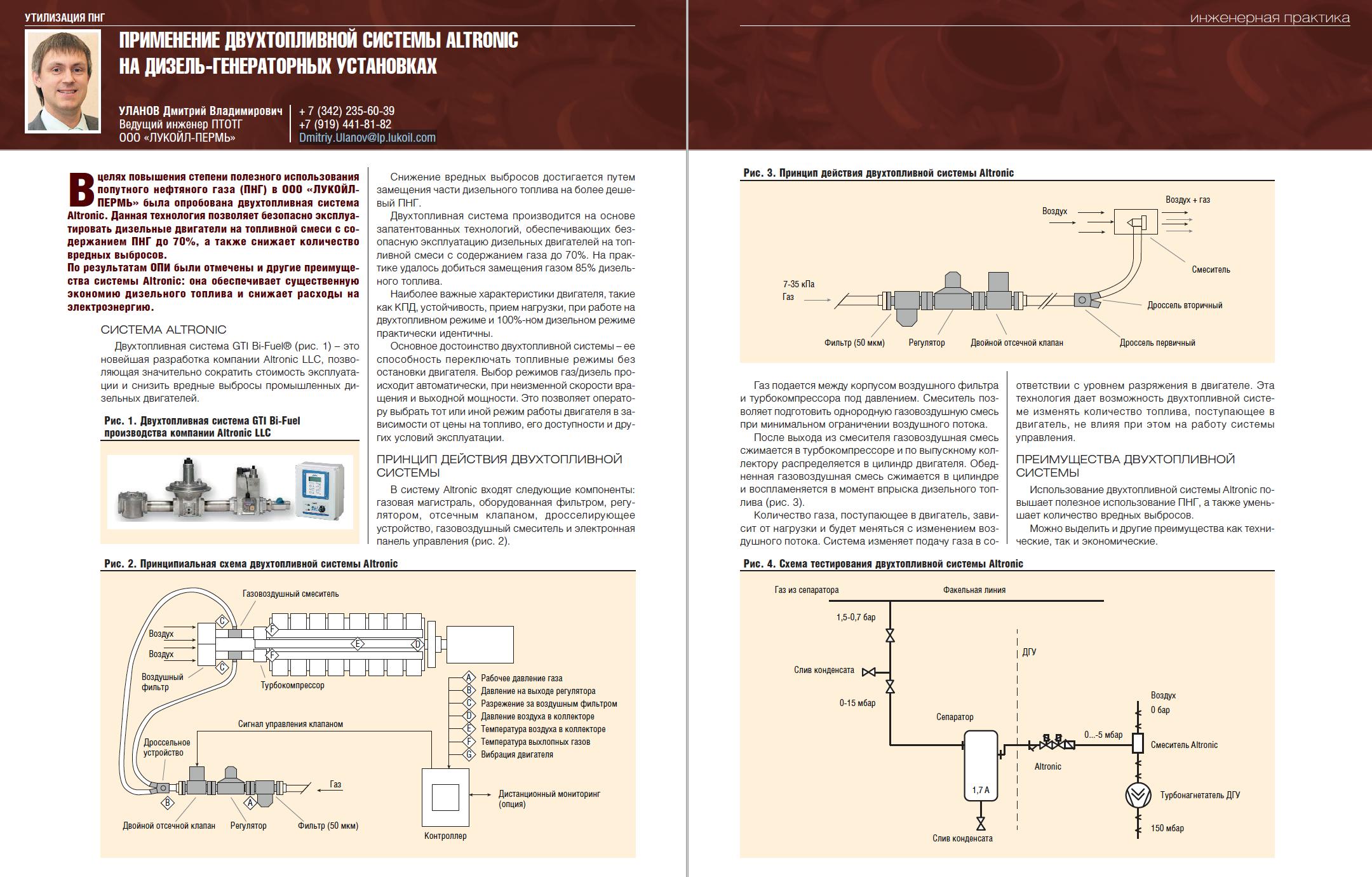 34464 Применение двухтопливной системы Altronic на дизель-генераторных установках