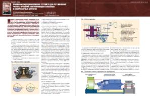 Применение гидродинамических устройств для регулирования частоты вращения электроприводных насосных и компрессорных агрегатов