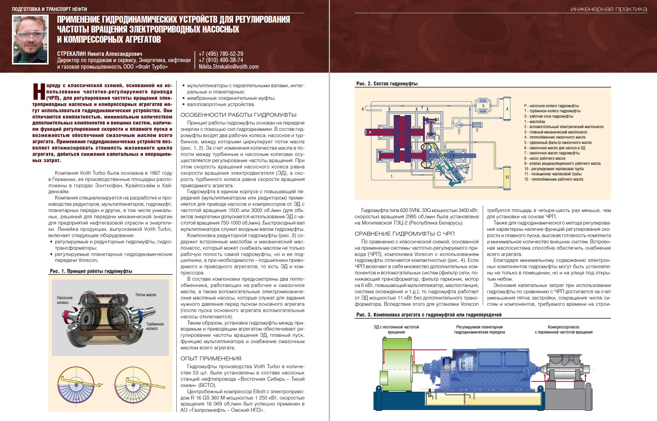 34554 Применение гидродинамических устройств для регулирования частоты вращения насосных и компрессорных агрегатов