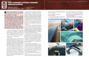 Ремонт трубопроводов и резервуаров с применением композитных материалов