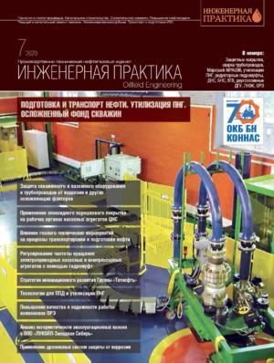 Инженерная практика №07/2020