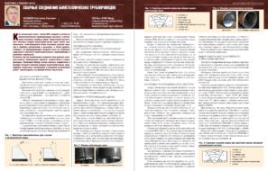Сварные соединения биметаллических трубопроводов
