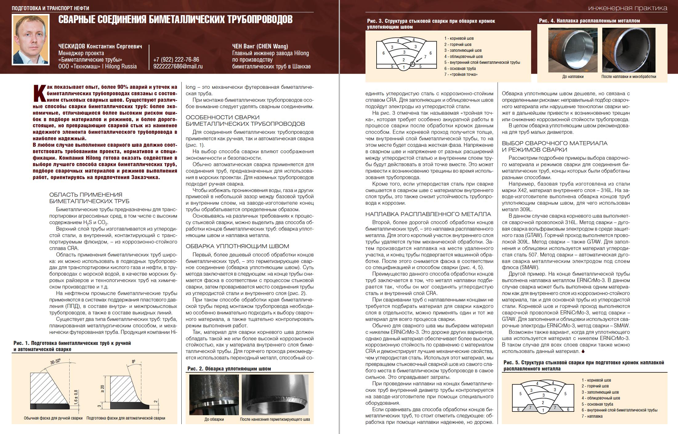 34601 Сварные соединения биметаллических трубопроводов