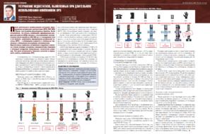 Устранение недостатков, выявленных при длительном использовании компоновок ОРЭ