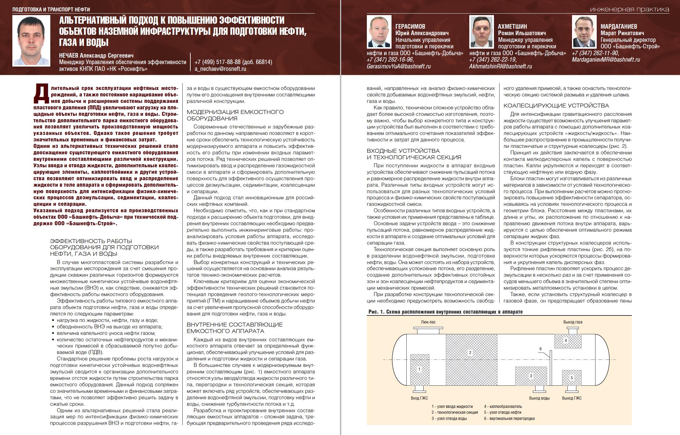 34937 Альтернативный подход к повышению эффективности объектов наземной инфраструктуры