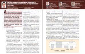 Альтернативный подход к повышению эффективности объектов наземной инфраструктуры для подготовки нефти, газа и воды