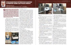 Автоматизация процесса метрологического обеспечения на предприятии ТЭК