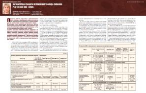 Ингибиторная защита осложненного фонда скважин реагентами ООО «ФЛЭК»