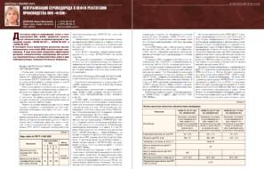Нейтрализация сероводорода в нефти реагентами производства ООО «ФЛЭК»