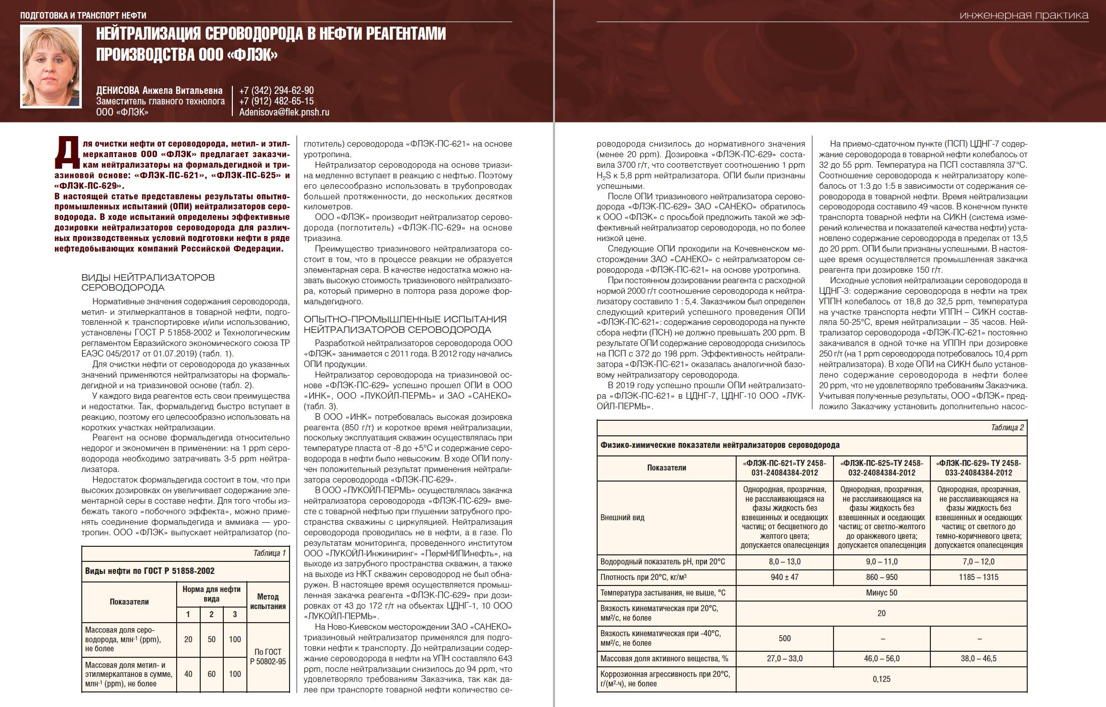 34622 Нейтрализация сероводорода в нефти реагентами производства ООО «ФЛЭК»