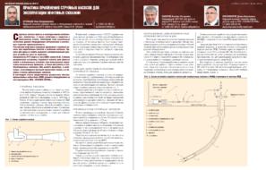 Практика применения струйных насосов для эксплуатации нефтяных скважин