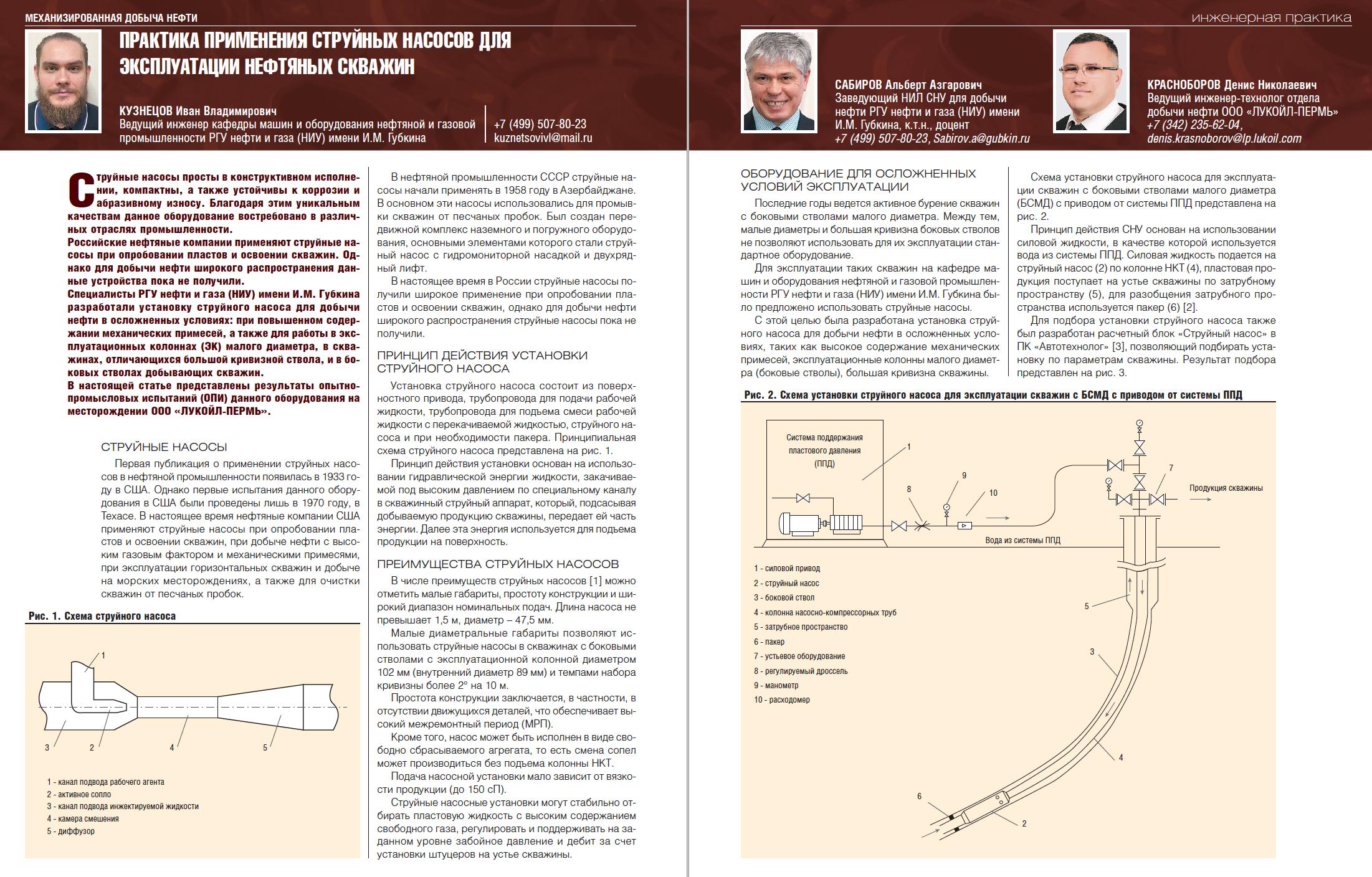 35117 Практика применения струйных насосов для эксплуатациинефтяных скважин