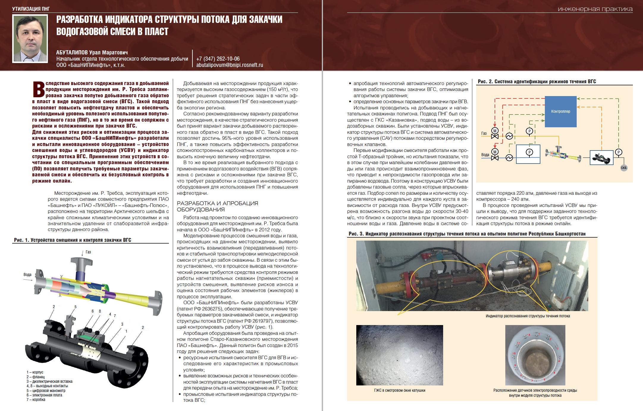 34773 Разработка индикатора структуры потока для закачки водогазовой смеси в пласт