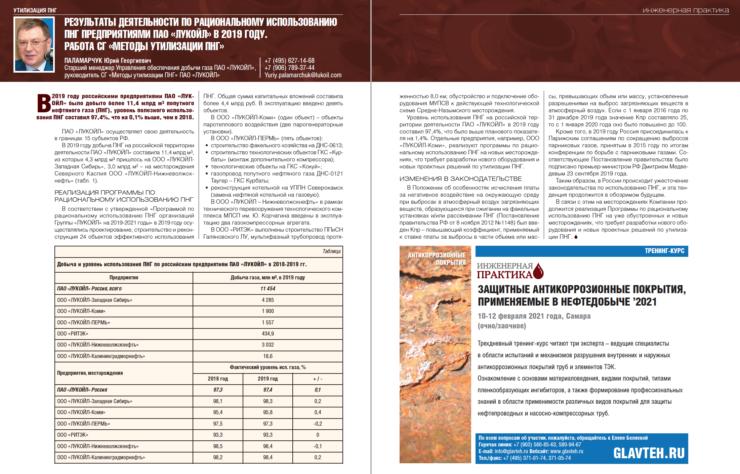 Результаты деятельности по рациональному использованию ПНГ в ПАО «ЛУКОЙЛ» в 2019 году