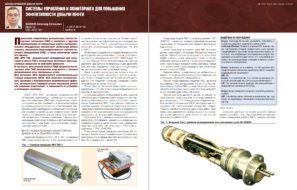Системы управления и мониторинга для повышения эффективности добычи нефти