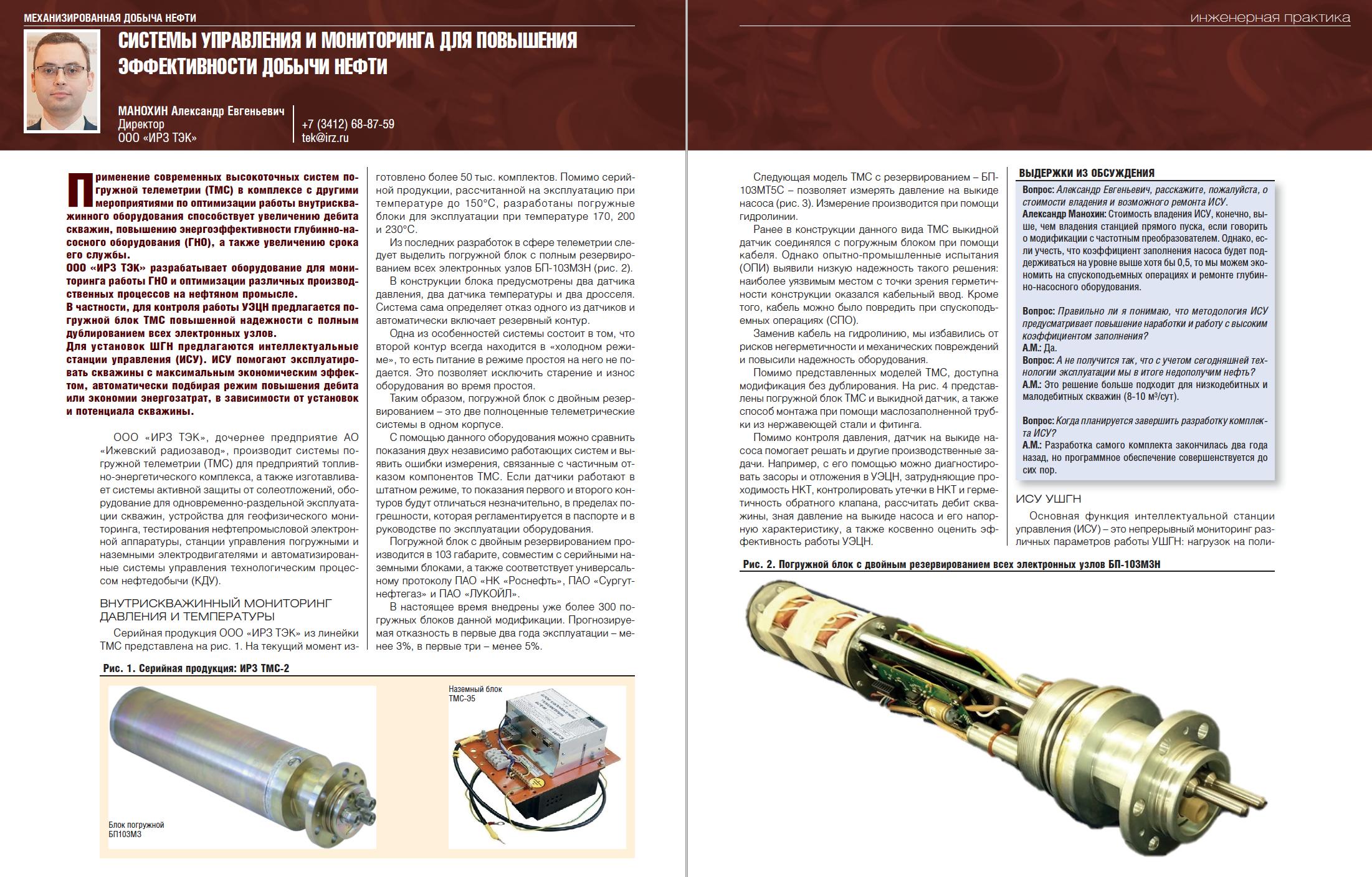 35015 Системы управления и мониторинга для повышения эффективности добычи нефти