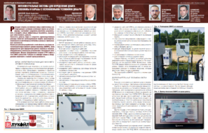 Интеллектуальные системы для определения дебита скважины и борьбы с осложненными условиями добычи