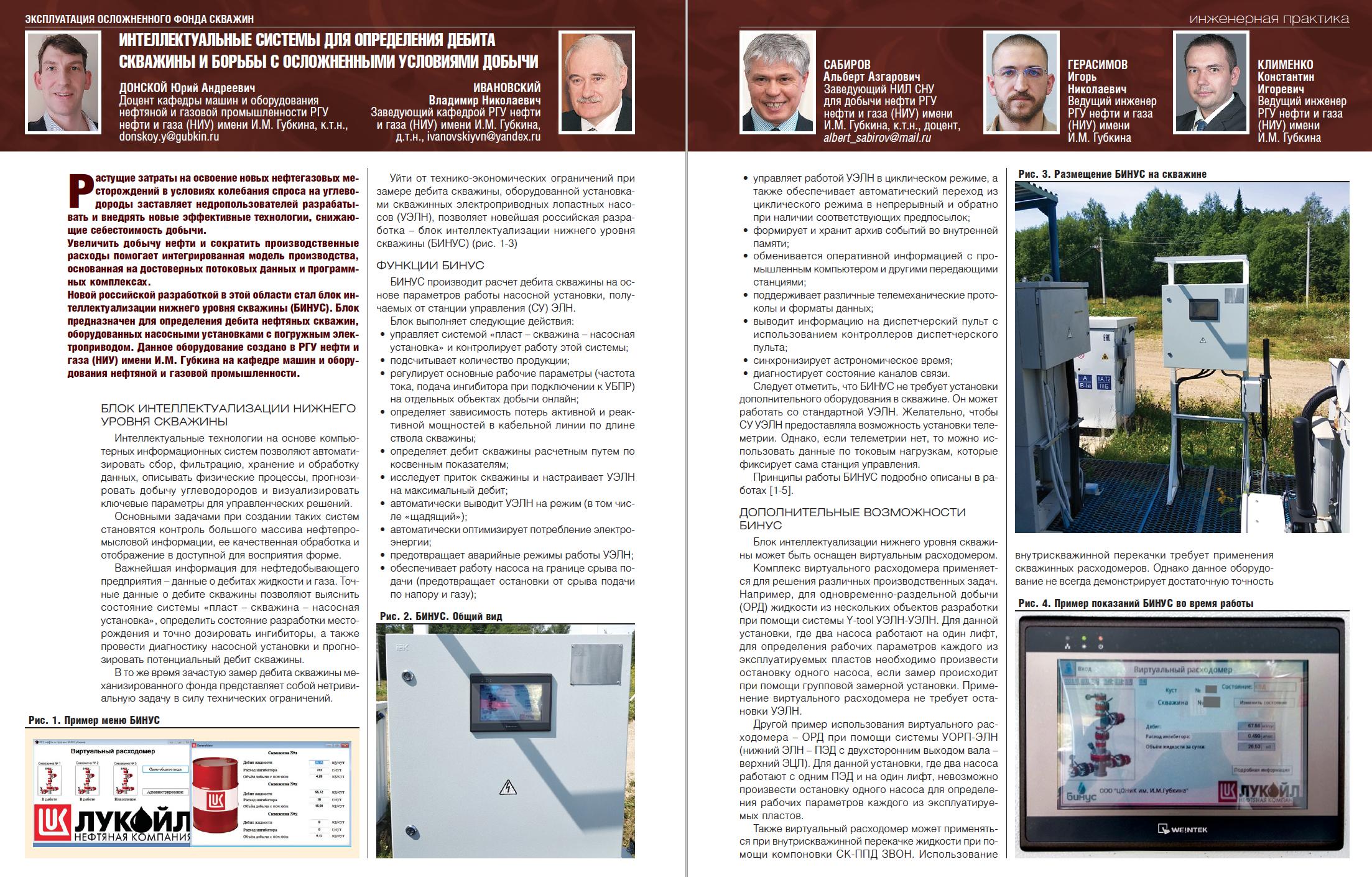 35801 Интеллектуальные системы для определения дебита скважины и борьбы с осложненными условиями добычи