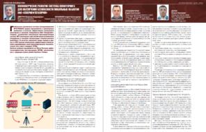Некоммерческое развитие системы мониторинга для обеспечения безопасности мобильных объектов ОАО «Севернефтегазпром»