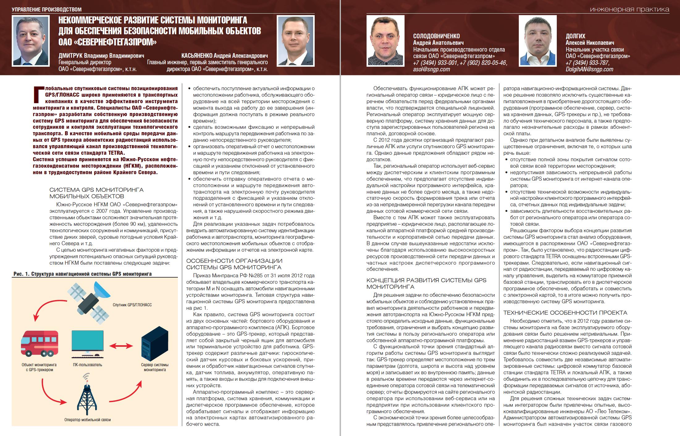 35532 Некоммерческое развитие системы мониторинга для обеспечения безопасности мобильных объектов ОАО «Севернефтегазпром»