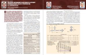 Повышение операционной эффективности на примере производственного объекта управления ППД АО «Самаранефтегаз»