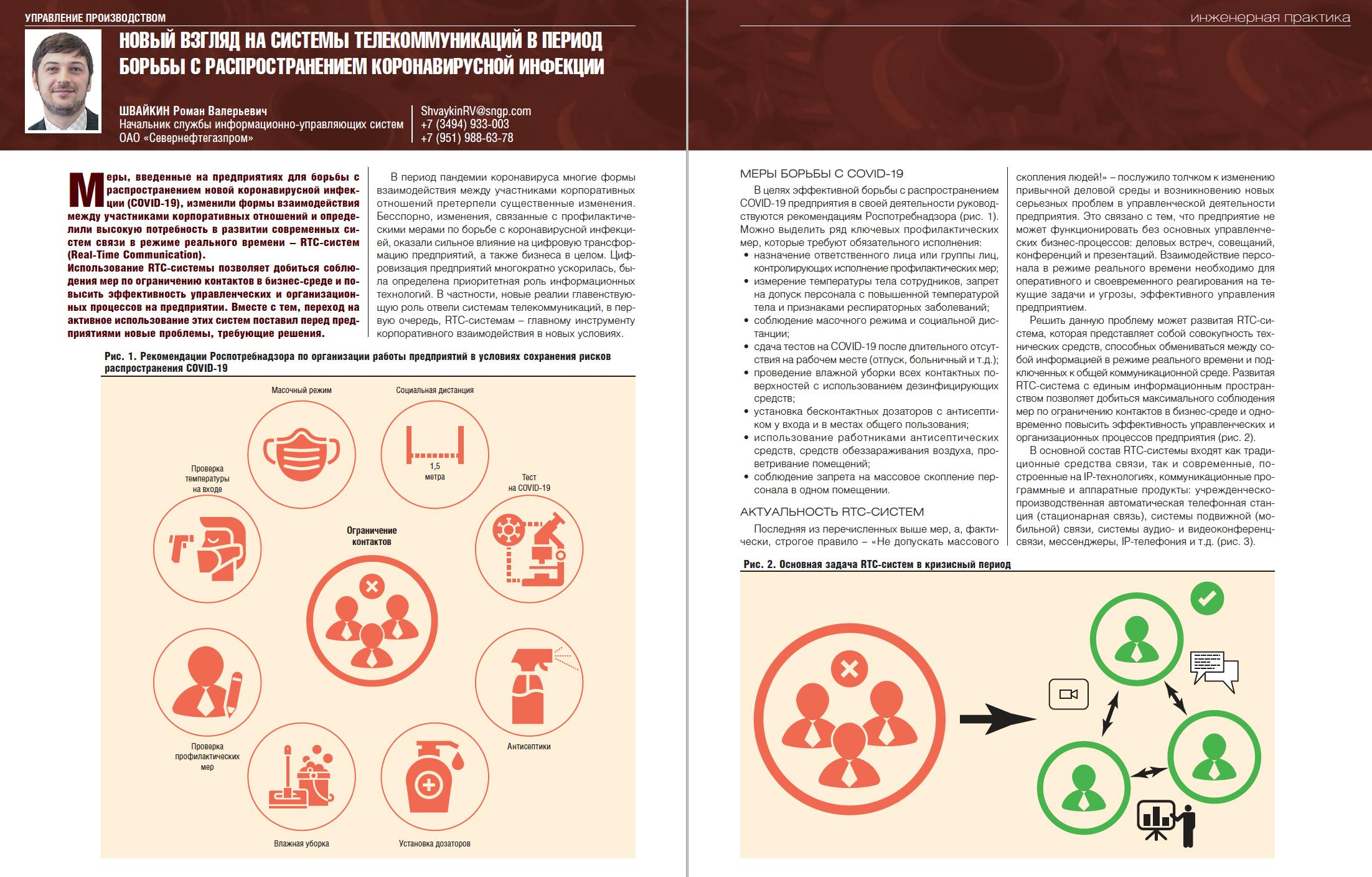 36061 Новый взгляд на системы телекоммуникаций в период борьбы с распространением коронавирусной инфекции