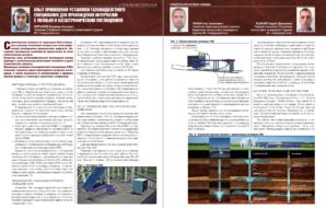 Опыт применения установки газожидкостного смешивания для прохождения интервалов с полным и катастрофическим поглощением