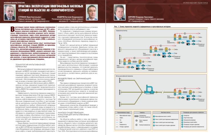 Практика эксплуатации многофазных насосных станций на объектах АО «Самаранефтегаз»