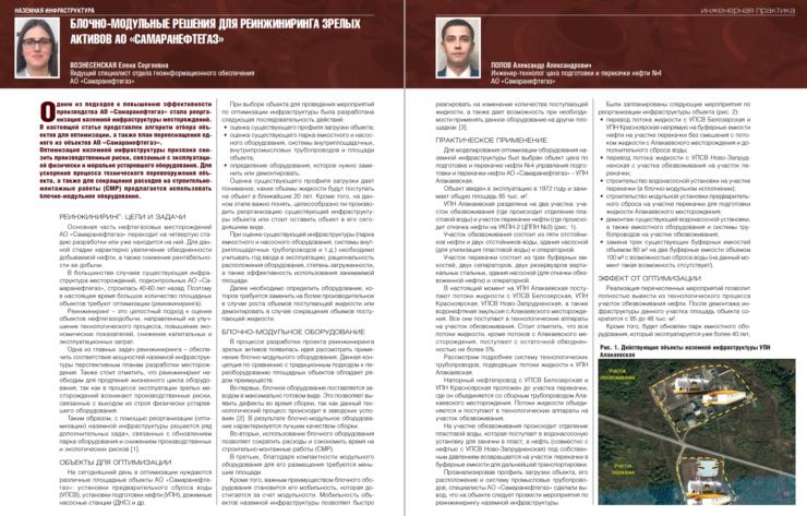 Блочно-модульные решения для реинжиниринга зрелых активов АО «Самаранефтегаз»