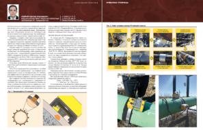 Применение современных методов коррозионного мониторинга промысловых трубопроводов на объектах АО «Самаранефтегаз»