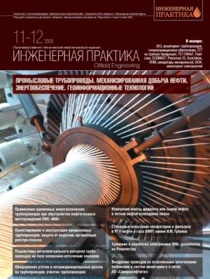 Инженерная практика №11-12/2020