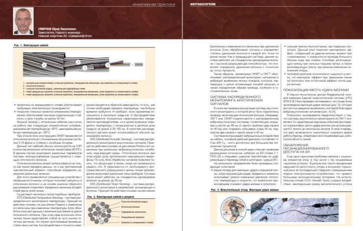 Перспективы применения проводов ЛЭП с оптическими волокнами в сетях АО «Самаранефтегаз»