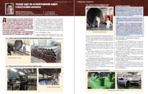 Решение задач по антикоррозионной защите в нефтегазовом комплексе