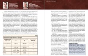 Повышение надежности эксплуатации трубопроводов за счет внедрения современных стандартов на трубную продукцию