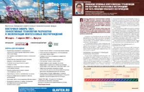 Применение временных неметаллических трубопроводов при обустройстве нефтегазовых месторождений как часть концепции мобильного месторождения