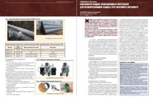Особенности жидких эпоксиаминных материалов для антикоррозионной защиты труб нефтяного сортамента