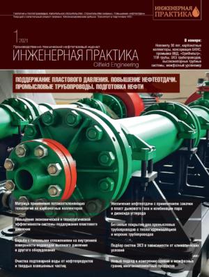 Инженерная практика №01/2021