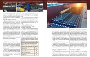 Технология балластировки и защиты морских трубопроводов методом «набрызга»: высокое качество, надежность, безопасность и экологичность