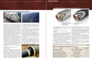 Технические решения «ЗУБ» для защиты и балластировки промысловых трубопроводов