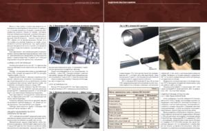 DCS InoxInside®: защитная система премиум класса для НКТ и линейных труб