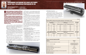 Инновационное оборудование для защиты погружного кабеля УЭЦН от механических повреждений при СПО