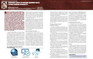 Технические аспекты организации удаленной работы в период пандемии коронавируса