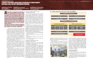 К вопросу прогнозного определения стабильности и совместимости пластовых вод в составе скважинной продукции